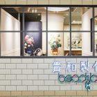 貴和製作所 / beadslabo at LAFORET HARAJUKU,TOKYO